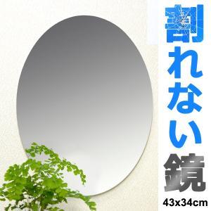 割れない鏡 ミラー かがみ 楕円形 大 壁掛け 軽い 計量 玄関 クローゼット リビング バスルーム|usagi-shop