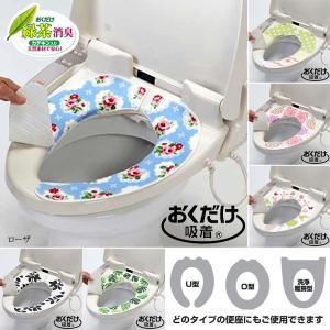 吸着便座シート トイレ便座カバー|usagi-shop