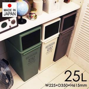 ゴミ箱 おしゃれ キッチン 分別 スリム 蓋付きゴミ箱 ごみ箱 ダストボックス 25リットル|usagi-shop