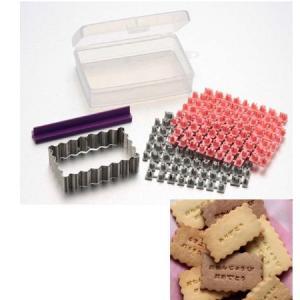 クッキー抜き型 ミニミニクッキースタンプ ひらがな 製菓道具 お菓子作り クッキー型 セット|usagi-shop