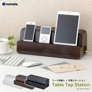 コンセントカバー おしゃれ インテリア テーブルタップ ステーション ケーブル|usagi-shop
