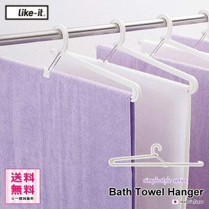 バスタオル用ハンガー 掛けやすい ずれない 2本セット|usagi-shop