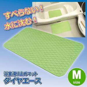 滑り止め マット すべり止め 風呂場 浴室 浴槽 沈む シート 床材 マイナスイオン 遠赤外線 足元 冷え防止 Mサイズ|usagi-shop