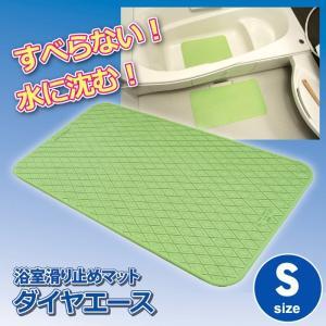 すべり止めマット 風呂場 浴室 浴槽 沈む 滑り止め シート 床材 マイナスイオン 遠赤外線 足元 冷え防止 Sサイズ|usagi-shop