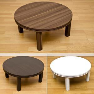 こたつテーブル 円形 丸型 ちゃぶ台 usagi-shop