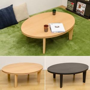 こたつ 楕円形 コタツ テーブル おしゃれ ローテーブル 座卓 ひとり暮らし リビング usagi-shop