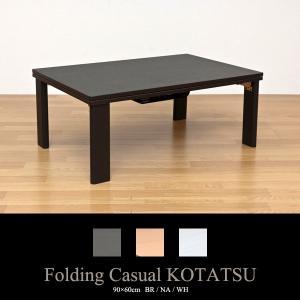 こたつテーブル 90×60cm 長方形 シンプル ローテーブル 折れ脚 折りたたみ usagi-shop