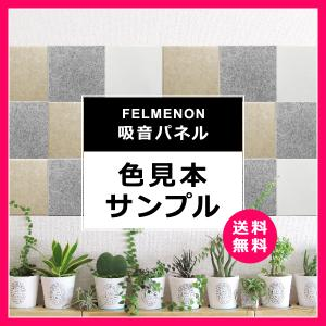 フェルメノン Felmenon サンプル 見本 吸音ボード 防音パネル