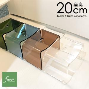 風呂いす アクリル おしゃれ 風呂椅子 風呂イス 高さ20cm Sサイズ usagi-shop