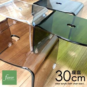 風呂椅子 高さ 30cm 平均サイズ おしゃれ 透明 クリア 高級 滑り止め コの字 アクリル バスチェア フェイバー フェイヴァ usagi-shop