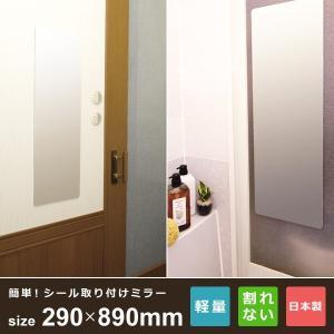 鏡 壁に貼る シールタイプ 壁掛け 割れない 姿見 軽い 全身 玄関 ミラー|usagi-shop