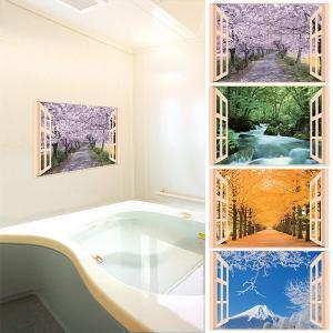 季節感あふれる景色が目の前の前に広がる! お風呂で楽しむ美しい風景ポスターです。  張るだけでお風呂...