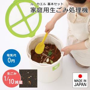 生ごみ処理機 肥料 家庭用 バイオチップ キッチン 防臭 消臭 ゴミ減量 分解 自治体 助成金 補助金|usagi-shop