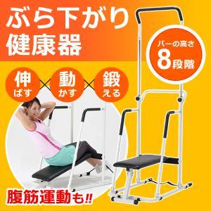 ぶら下がり健康器 懸垂 筋トレ 伸び 椅子付き 腕 伸びる 肩凝り 肩甲骨 背筋 ストレッチ エクササイズ 8703751|usagi-shop