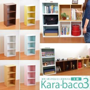 チェスト 3段 棚 玄関収納 スリム 収納box 小さい かわいい カラフル 3段チェスト 三段 usagi-shop