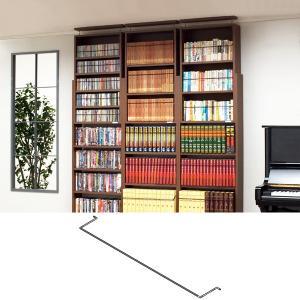 下部本体大型本用ブックガード 天井つっぱり本棚「愛書家」専用パーツ|usagi-shop