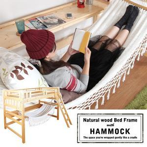 ハンモック付きベッド 2段ベッド 二階建てベッド おしゃれ ロフトベッド 北欧|usagi-shop