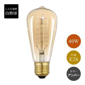 白熱球 レトロ球形 E26/40W|usagi-shop