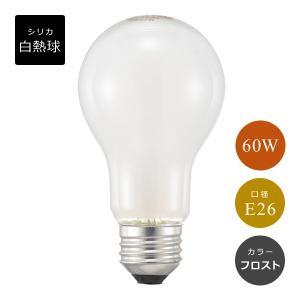 シリカ白熱電球 E26/60W形 フロスト|usagi-shop