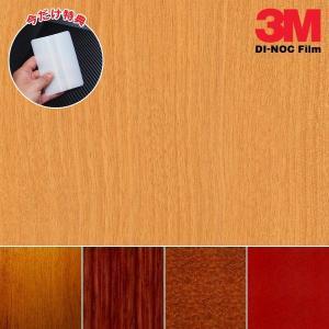 カッティングシート ダイノックフィルム 木目の柄 木 リアル DIY リメイク 家具 小物|usagi-shop