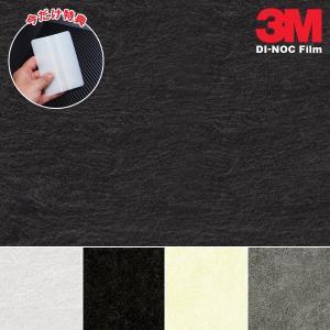3M ダイノック カッティングシート 石目 無機質 おしゃれ シール 装飾 塩ビ|usagi-shop