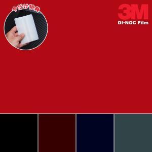 ダイノックシート グロス 光沢 つるつる 反射 白 赤 黒 3M ダイノックフィルム カッティングシート|usagi-shop