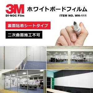 ホワイトボードシート 3M ホワイトボードフィルム 壁 シール 貼る 光沢感 3M製