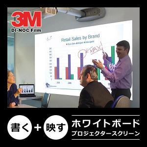 ホワイトボードシート プロジェクター スクリーン ホワイトボードフィルム 粘着 シール 装飾 シート 壁紙 3M ダイノックフィルム|usagi-shop