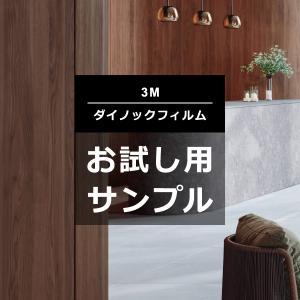 3M ダイノックシート ダイノックフィルム カッティングシート スリーエム dinoc film DI-NOC 【サンプル】【色見本】|usagi-shop