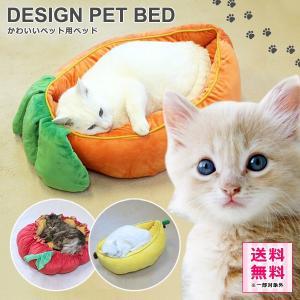 猫 ベッド 洗える おしゃれ かわいい ペット用 ハウス 犬 ネコ あったか 防寒 クッション マット|usagi-shop