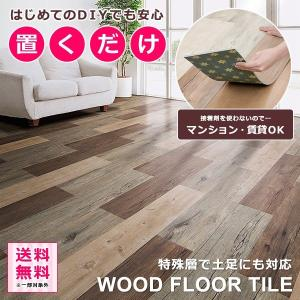 フロアタイル 木目 リアル 置くだけ 接着剤不要 フローリング 床材 床タイル diy 屋内 屋外 フロアータイル 土足対応 簡単 デコセルフ|usagi-shop