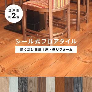 デコウッド 木目タイル のり付き 木目 床材 接着剤つき 床 壁 塩ビタイル 貼るだけ フローリング材 usagi-shop