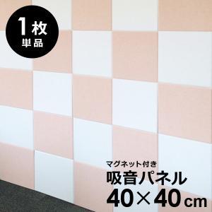 吸音パネル 防音ボード マグネット付き 磁石つき 正方形 40×40cm|usagi-shop