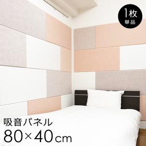 吸音パネル 壁 ピアノ 効果 室内 吸音シート 防音 防音シート 白 貼る 簡単 フェルト 吸音ボード 吸音材 天井 防音材 パネル|usagi-shop