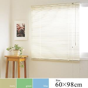 アルミブラインド 60×98 ブラインド カーテンレール 取り付け 簡単|usagi-shop