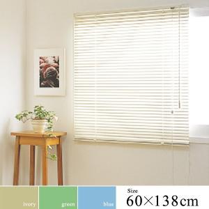 アルミブラインド 60×138 アルミ ブラインド カーテンレール 取り付け 簡単|usagi-shop