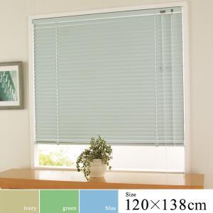 ブラインド アルミ 120×138 カーテンレール 天井つけ 窓 正面|usagi-shop