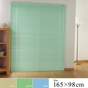 アルミブラインド 165×98 シンプル 緑 青 アイボリー|usagi-shop