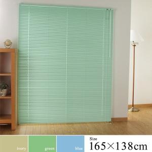 アルミブラインド 165×138 シンプル グリーン ブルー アイボリー|usagi-shop