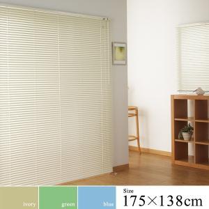 アルミブラインド 175×138 カーテンレール 天井 窓 ブラインド DIY|usagi-shop