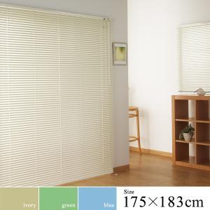 アルミブラインド 175×183 大きい ワイド 目隠し カーテンレール 天井から 窓|usagi-shop