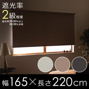 ロールスクリーン 遮光 ロールカーテン 165×220|usagi-shop