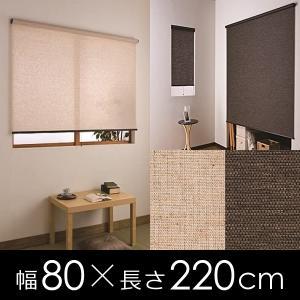 ロールスクリーン ロールカーテン 80×220 間仕切り 目隠し 窓 押し入れ|usagi-shop