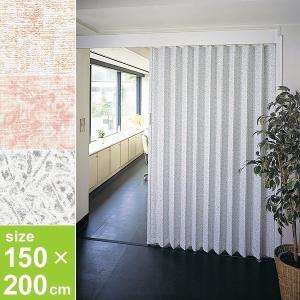 アコーディオンカーテン 150×200 おしゃれ パネルドア 仕切り リビング 階段|usagi-shop
