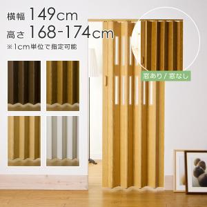 パネルドア オーダー アコーディオンドア 幅 149cm 高さ 168〜174cm|usagi-shop