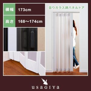 パネルドア アコーディオンドア 幅173cm 高さ168〜174cm 店舗 オフィス|usagi-shop