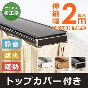 カーテンレール ダブル 伸縮 2m カバー付き usagi-shop