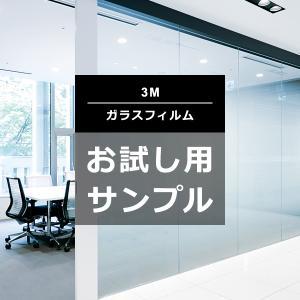 ガラスフィルム 窓 3M ウインドウフィルム ウィンドウフィルム Fasara ファサラ Scotchtint スリーエム 【サンプル】【色見本】|usagi-shop