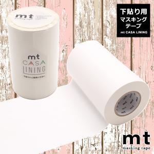 下貼り用マスキングテープ 下地用 白 ホワイト MT カモイ usagi-shop