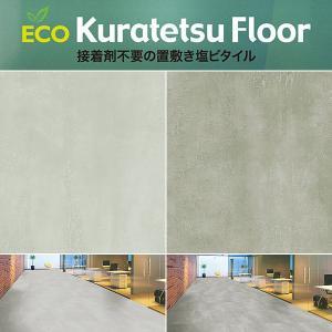 フロアタイル コンクリート柄 置くだけ 接着剤不要 石目 土足対応 建材 資材 床材 すべり止め加工 置き敷き施工 usagi-shop
